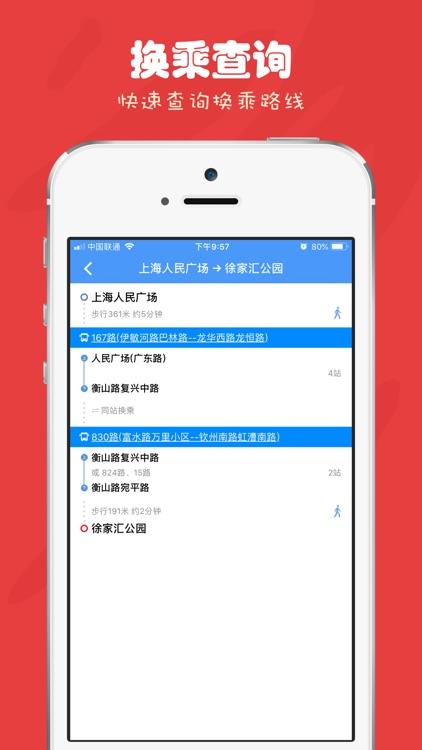 上海公交-实时查询、交通卡余额查询 screenshot-4