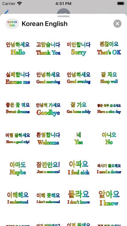 Korean English screenshot-6