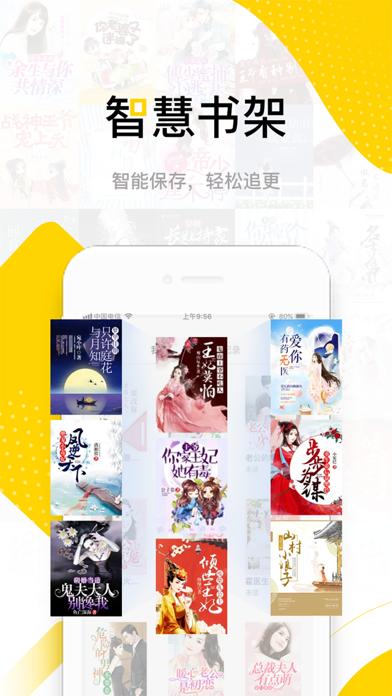傳奇書城--熱門網絡小說全本下載閱讀器 screenshot four