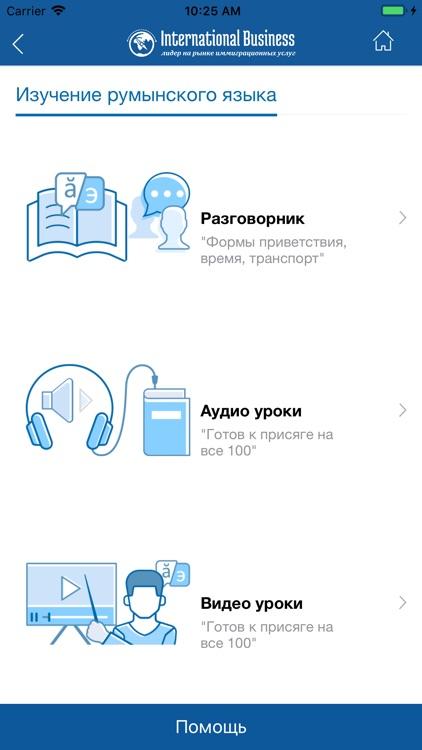 INTERNATIONAL Business screenshot-3