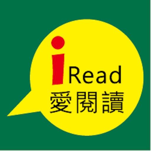 麗文文化-iRead愛閱讀