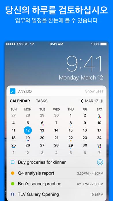 Any.do: 할-일 목록 & 캘린더 for Windows