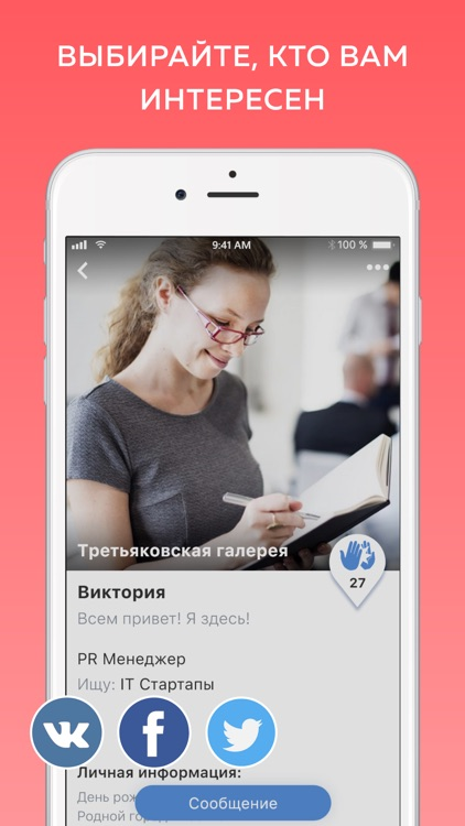 Just Люди в Месте screenshot-3
