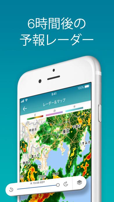 天気に関するリアルタイムの詳しいニュースをお届けします ScreenShot2