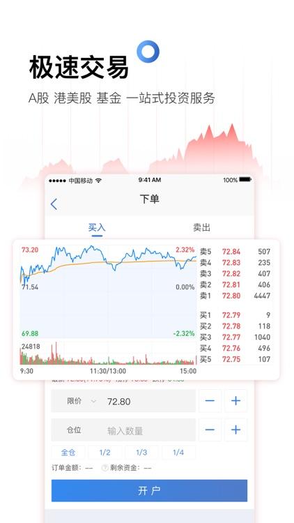 雪球股票-股票证券基金开户 screenshot-4