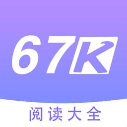 67K小说网-精选原创电子书阅读器