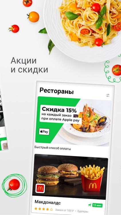 Delivery Club – Доставка еды screenshot-0