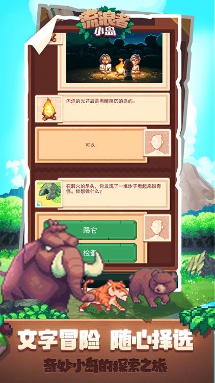 流浪者小岛 screenshot-4