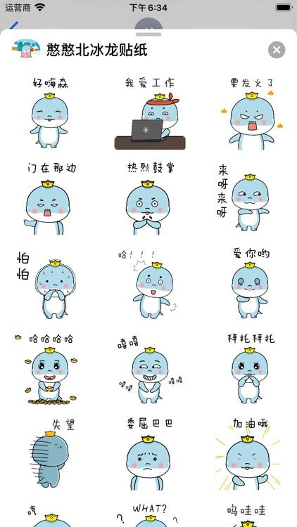 憨憨北冰龙贴纸 screenshot-4
