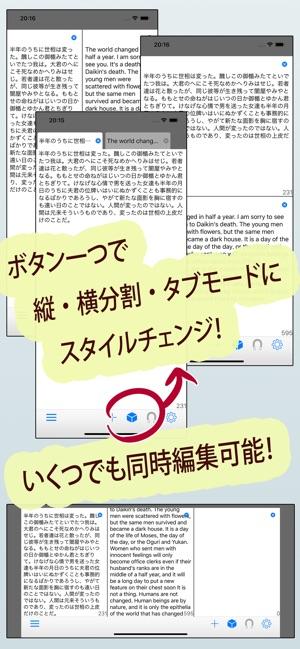 メモプラス Screenshot
