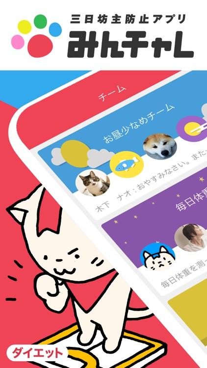 みんチャレ 勉強やダイエットなどが習慣化できるアプリ screenshot-0