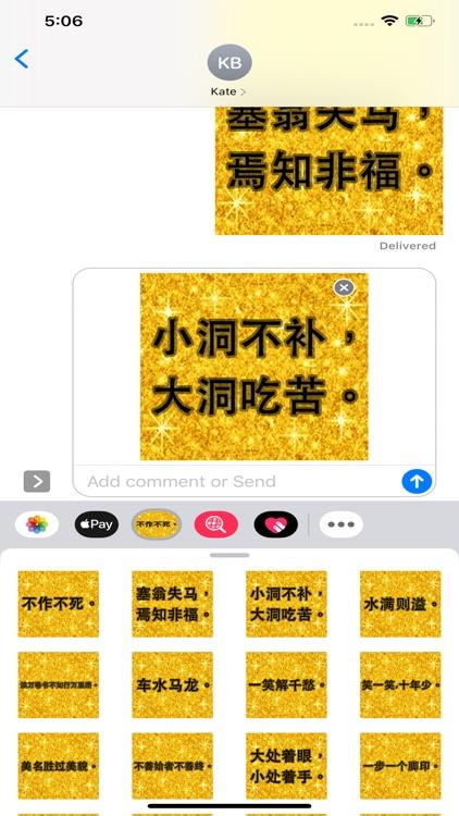 Chinese Proverb screenshot-4