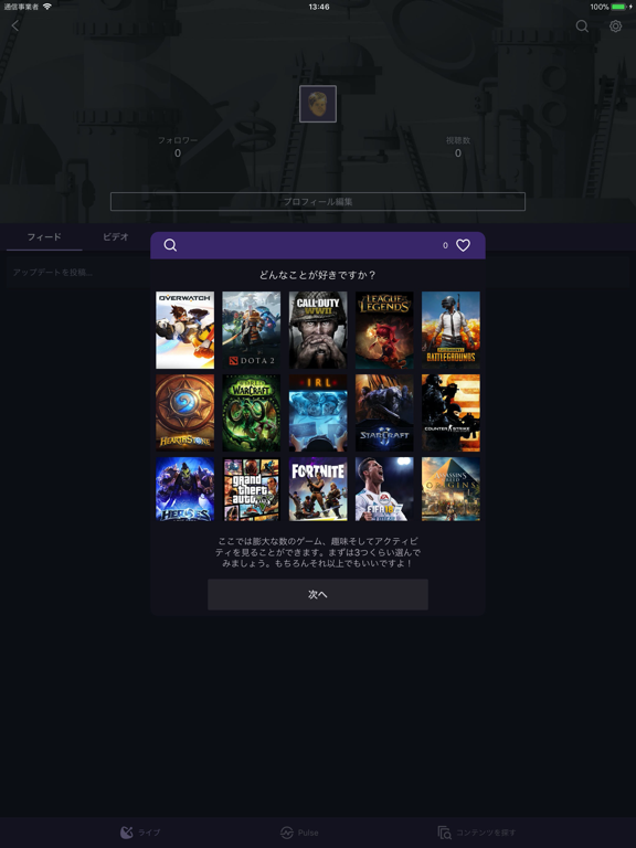 Twitchのおすすめ画像5