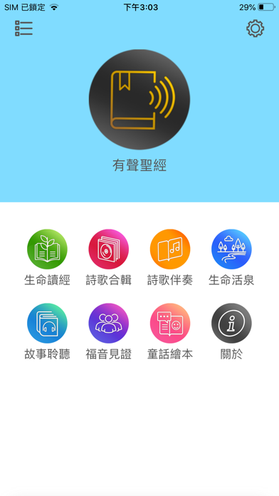 福音有声APP screenshot two