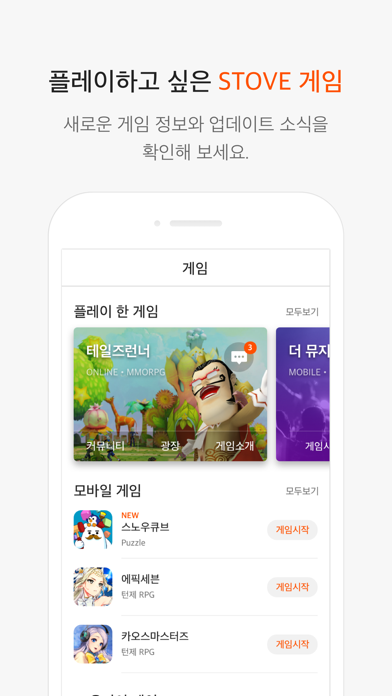 STOVE - 스토브 앱 for Windows
