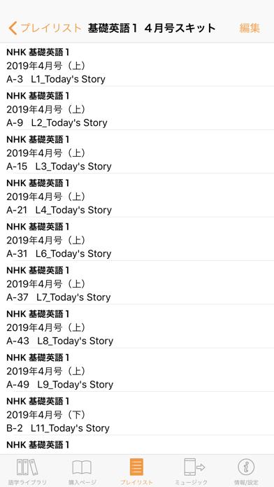 語学プレーヤー〈NHK出版〉 ScreenShot4