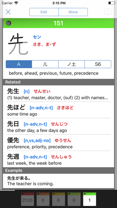 Screenshot #1 pour S.Study Japanese Dictionary