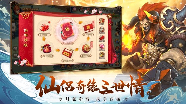 西游·神武战佛-国风西游修仙手游 screenshot-3
