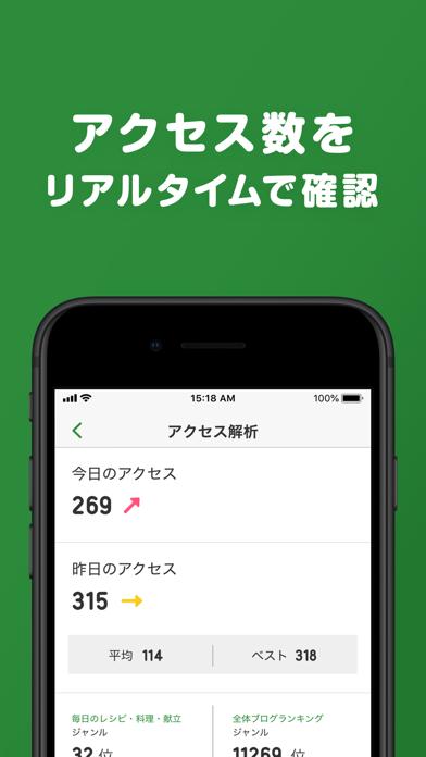 Ameba(アメーバ) ScreenShot4