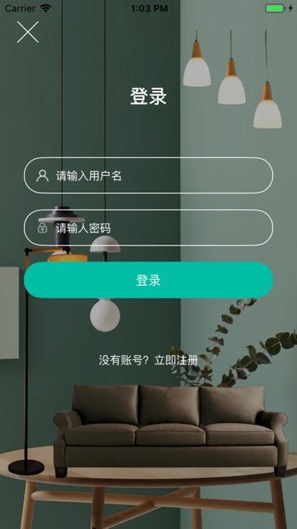 尚品生活 screenshot-5