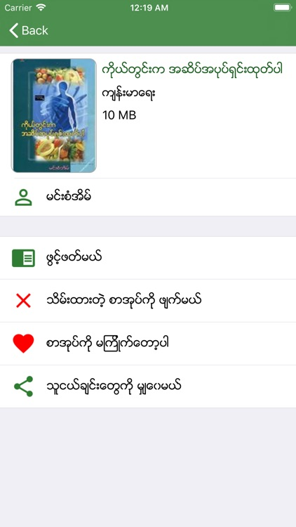 MMBookshelf - Myanmar Books screenshot-4