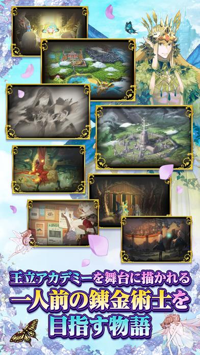 アトリエ オンライン ~ブレセイルの錬金術士~スクリーンショット6