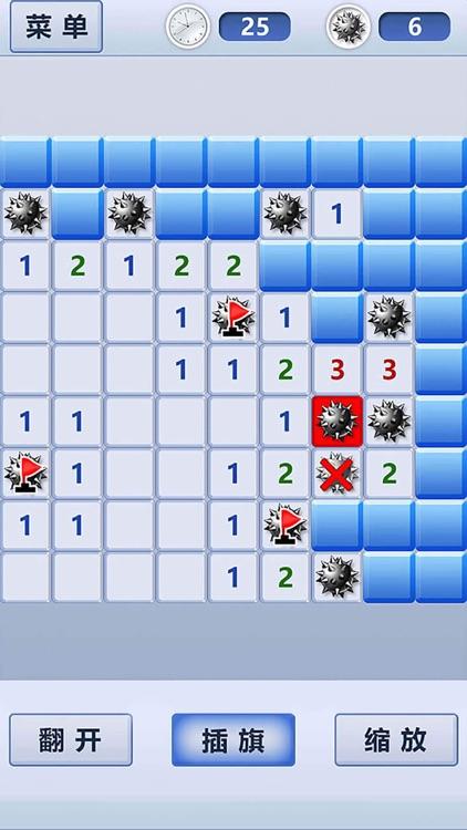 扫雷 - 扫地雷小游戏对战 screenshot-3