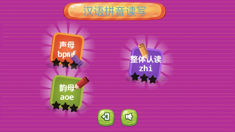 汉语拼音读写—幼儿宝宝学前教育