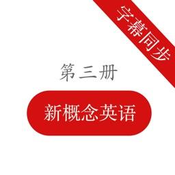 新概念英语第三册 - 有声英汉对照双语字幕