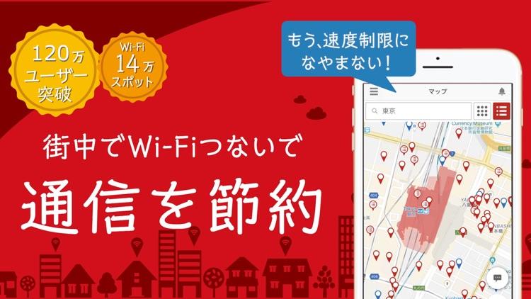 エコネクト/全国のWi-Fiに自動接続