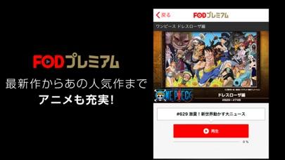 FOD / フジテレビのドラマ、アニメなど見逃し配信中!のおすすめ画像5