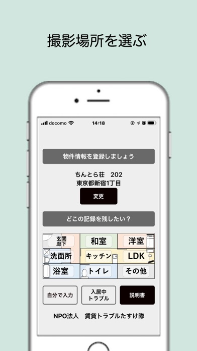 賃貸トラブル防止アプリ Proのおすすめ画像2