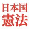 日本国憲法~令和時代に必須なアプリ~ - iPhoneアプリ