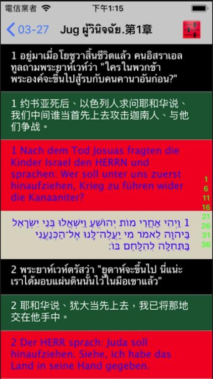 คัมภีร์ไบเ 泰语圣经 Thai Bible screenshot-3