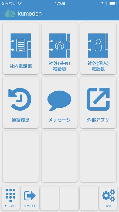 kumodenのスクリーンショット1