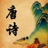 唐诗三百首有声朗诵版HD - iPhoneアプリ
