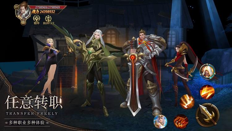 暗黑之刃 - 魔域地下城奇迹魔幻游戏! screenshot-5