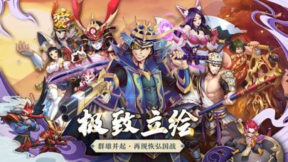 Screenshot for 星期六魔王 - 日本战国策略卡牌手游 in China App Store
