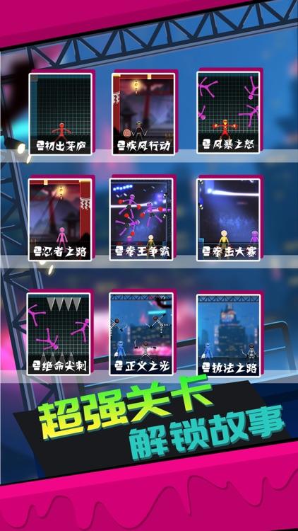 火柴人吃鸡3D screenshot-4