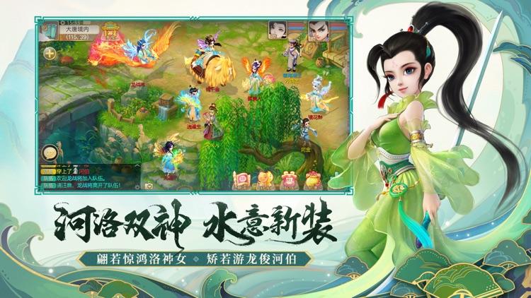 大话西游 screenshot-4