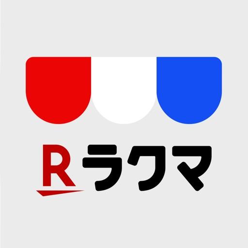 ラクマ(旧フリル) - 満足度No.1 楽天のフリマアプリ
