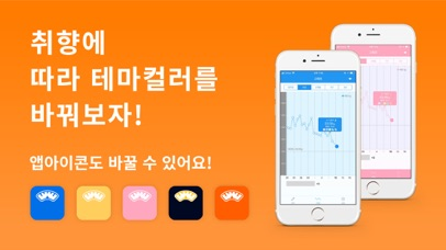 SmartRecord - 체중 관리 앱 for Windows