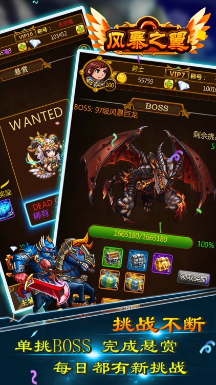 风暴之翼-放置类单机rpg游戏 screenshot-3