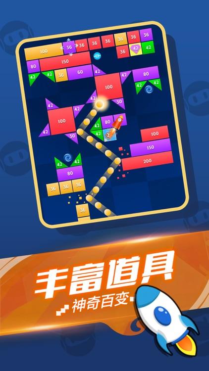 全民消砖块 screenshot-3