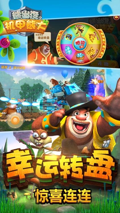 熊出没之机甲熊大(官方正版) screenshot-3