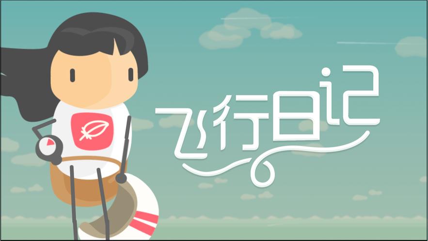 飞行日记 - 冒险之旅-1