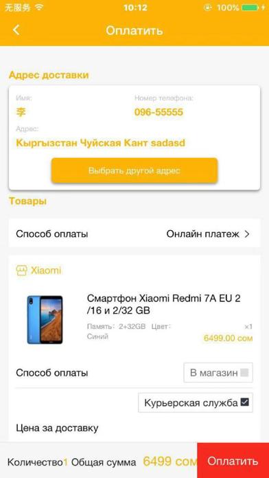Kookoomall Screenshot