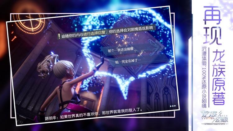 龙族幻想 screenshot-4