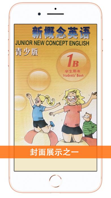 新概念英语青少版12册合集点读机 screenshot four