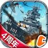 戦艦帝国-228艘の実在戦艦を集めろ - iPadアプリ